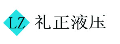 上海礼正液压润滑设备有限公司