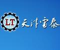 天津雷泰科技发展有限公司