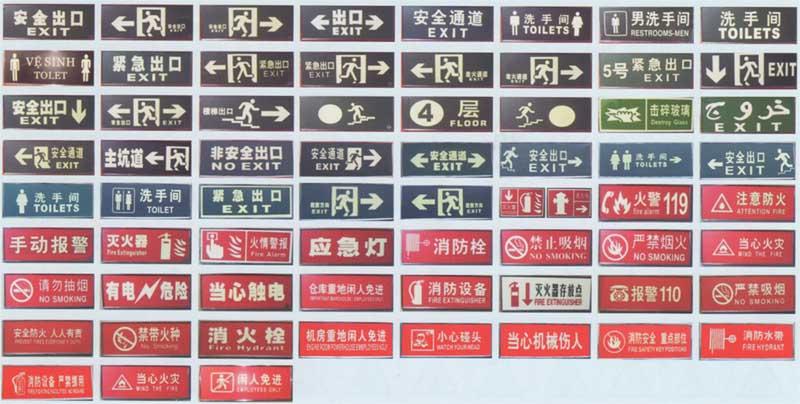 消防指示牌