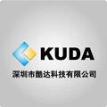 深圳市酷達科技有限公司