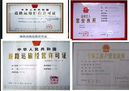 北京昌达盛通物流货运部