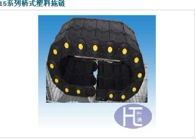 云南地区独家现货供应恒通15系列桥式塑料拖链材质为增强尼龙