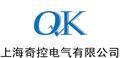 上海奇控電氣有限公司