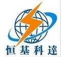 深圳市恒基科達安普科技有限公司
