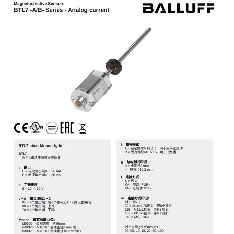 巴魯夫傳感器BALLUFFBAM014W+BTL6-A-3800-2優勢供應