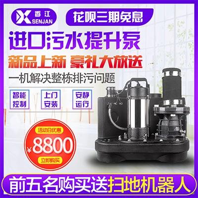 香江污水提升器地下室別墅衛生間自動排污泵智能家用提升泵站