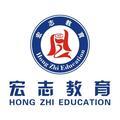 宏志文化教育服務(深圳)有限公司