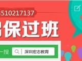 新闻:2019年深圳建筑安全员C证报考一个要多久多少钱呢