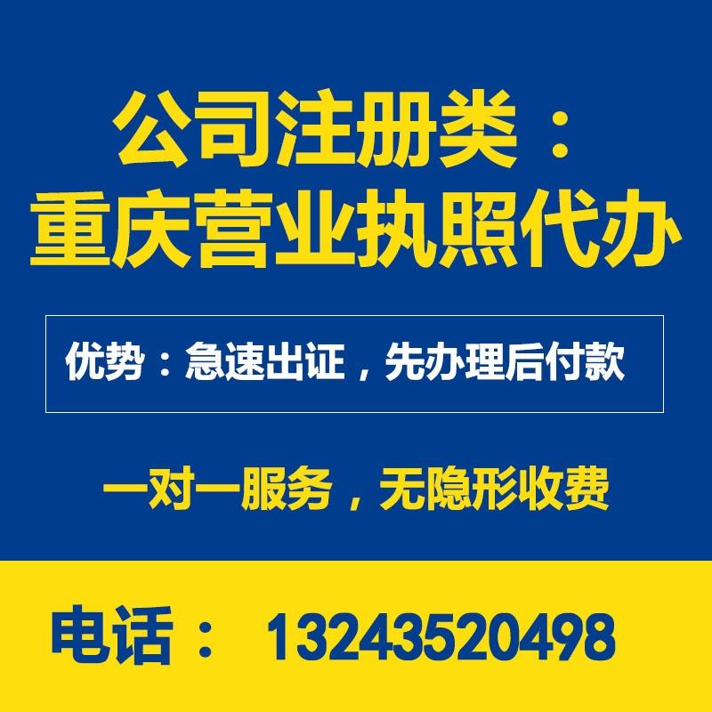 重慶渝北區公司執照代辦代理記賬個體戶注冊代辦