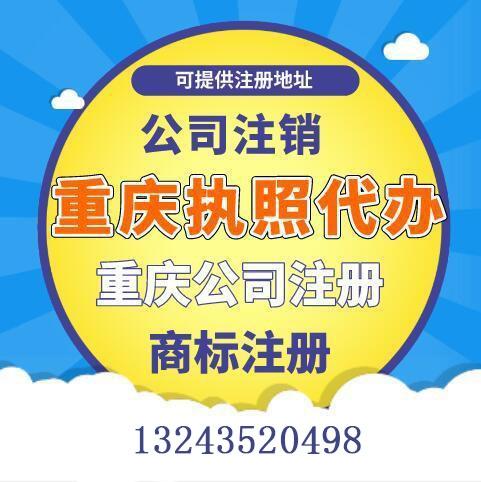 渝北區公司代辦執照 醫療器械許可證代辦
