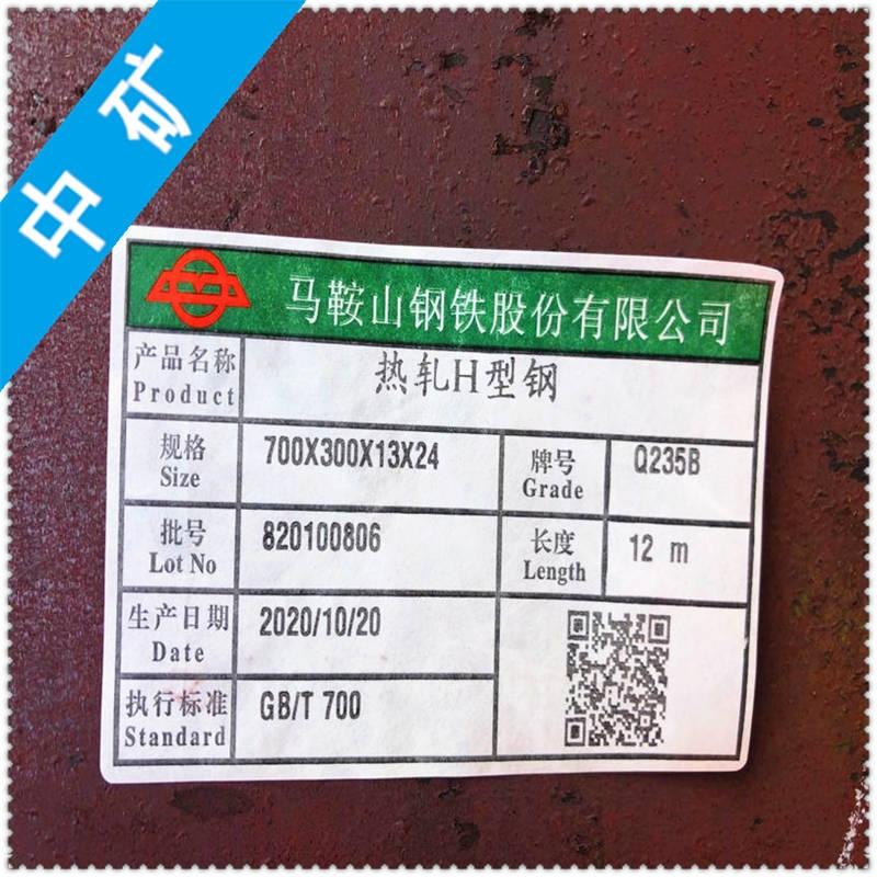 张家港H型钢标准-M-9