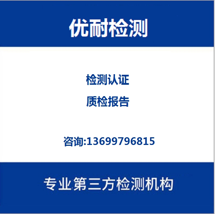 深圳3c认证要多少钱?怎么收费的?