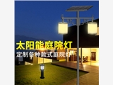 广东德九太阳能路灯生产厂家供应太阳能灯具