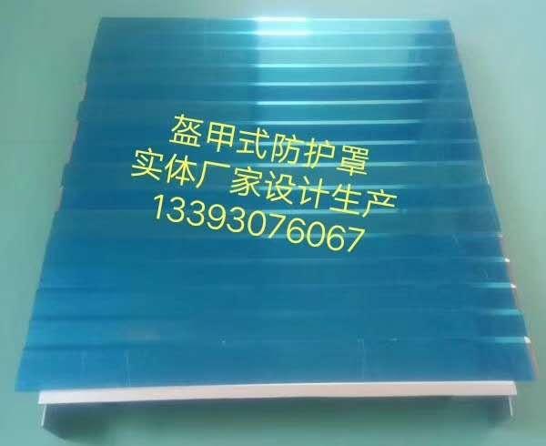 滄州鹽山鑫中奧數控附件廠生產機床盔甲防護罩