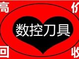 湖南省洪江市回收钨钢板块钨钢刀具常年回收