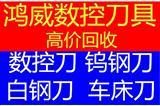 广东梅州市兴宁市钨钢刀具回收合金刀片