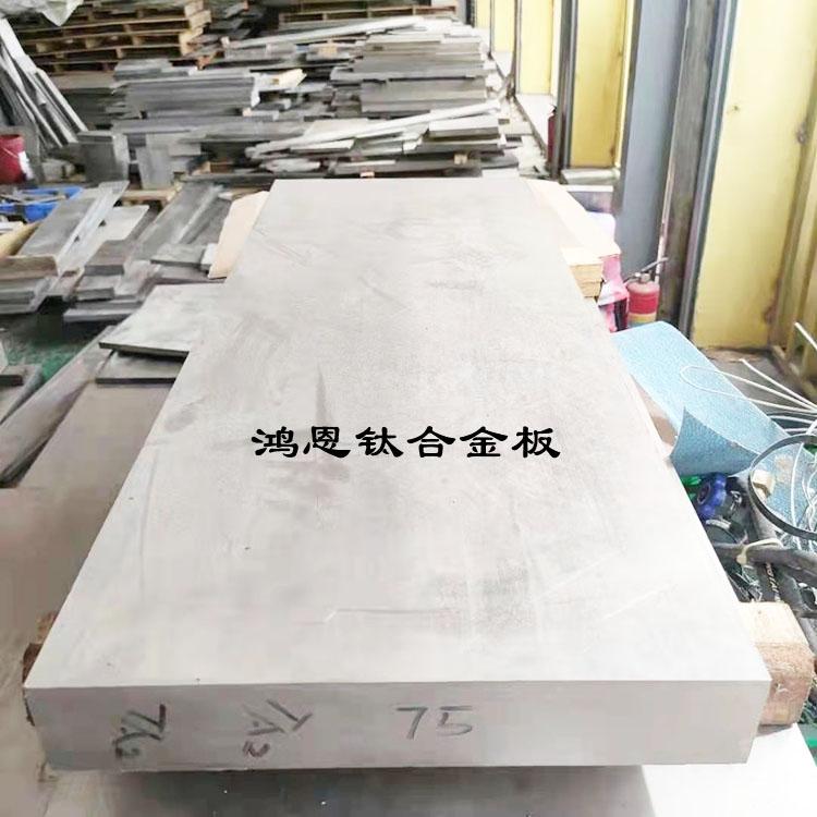 鴻恩供應耐腐蝕TC4T鈦合金薄中厚板TA2 TC4 0.1-100mm可零切