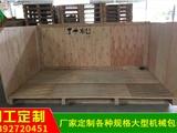 東莞出口真空大型包裝箱訂做廠家
