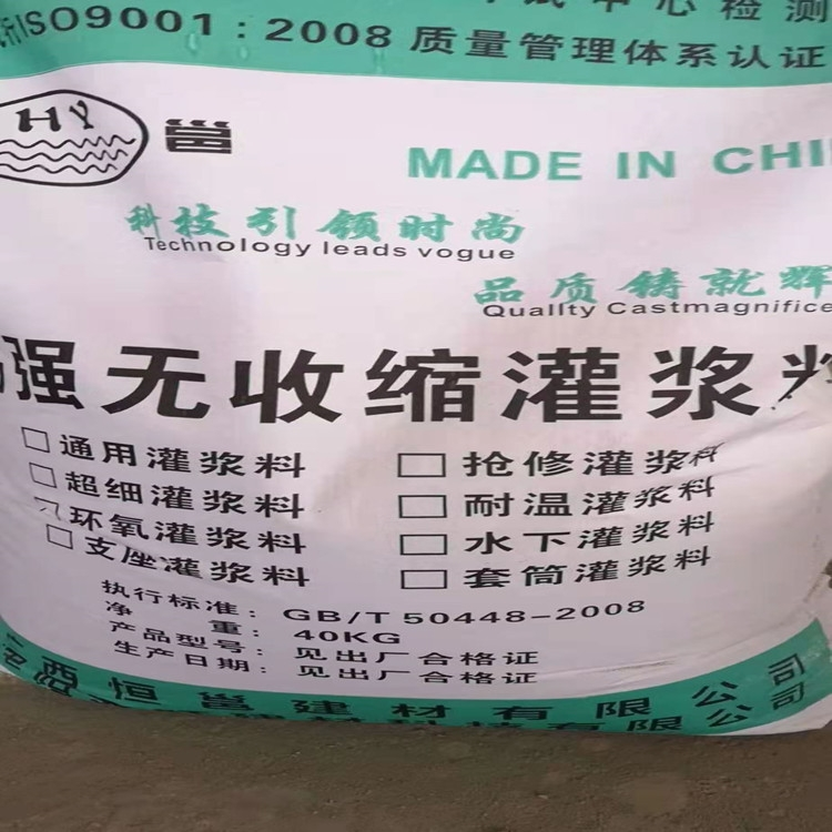 西藏山南套筒灌浆料市场报价