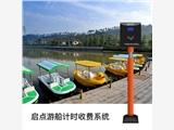公园游船租赁计费管理,游船一卡通管理系统