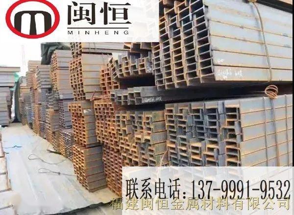 福州16的工字鋼一米多少公斤閩恒扁鋼批發