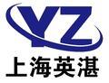 上海英湛机电设备有限公司