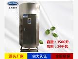 厂家销售储水式热水器容量1500L功率24000w热水炉