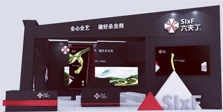 中国南京第九届肥料农药植保会