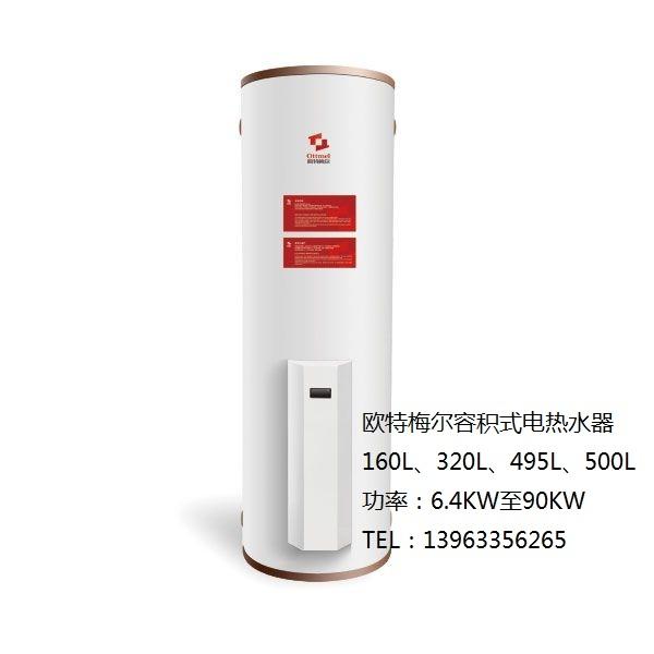 連云港容積式電熱水爐報價