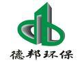 贵州德邦环保设备有限公司