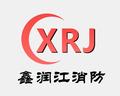 濟南鑫潤江消防科技有限公司