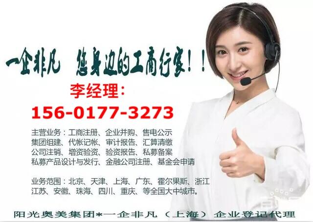 上海张江高科自贸区注册公司需要什么条件