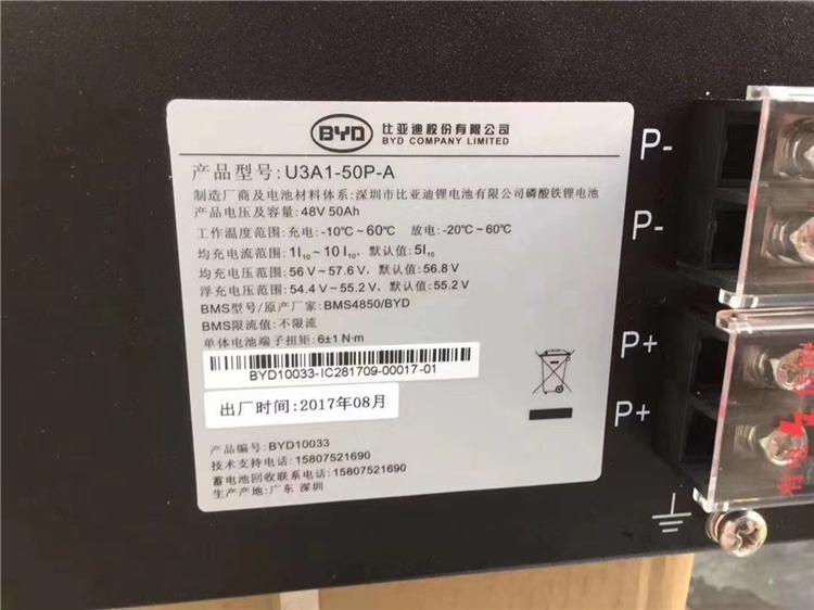 山東 U3A1-50P-A50AH鋰電池廠家供應商