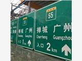 广州高速路面引导指示牌厂家定制生产