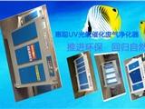 除恶臭设备 uv光氧催化废气净化器 成本低 寿命长 厂家现货直销供应