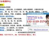 东莞市井水检测,肇庆市井水检测中心