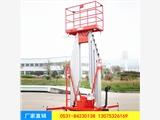 移动剪叉式升降机 小型电动升降平台 单双柱铝合金升降机