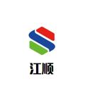 滄州江順管道裝備有限公司