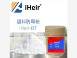 广东iHeir-BT塑料防霉粉 厂家直销
