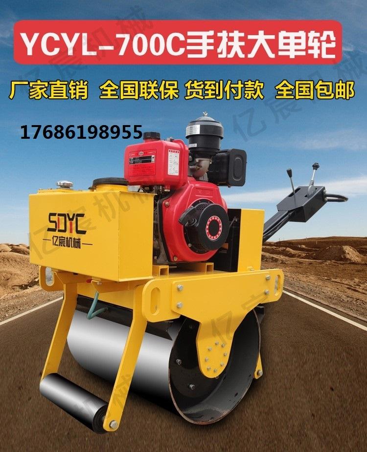 手扶大單輪 YCYL-700C 小型壓路機 手扶壓路機