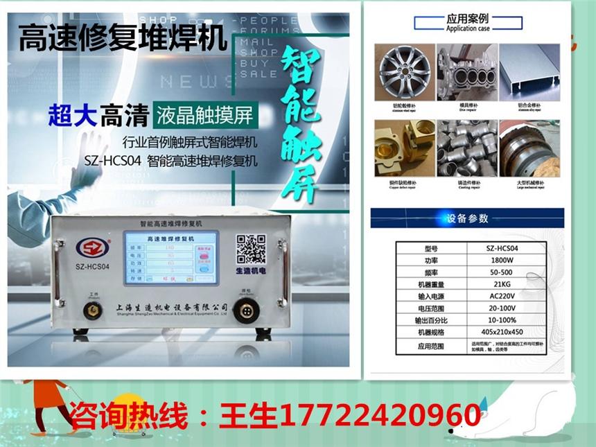 深圳高速堆焊修复机