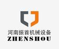 河南振首机械设备有限公司
