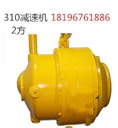 2方混凝土搅拌机减速机310型厂家现货直销