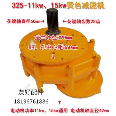 混凝土攪拌機上輸送機的螺旋減速機325型廠直銷