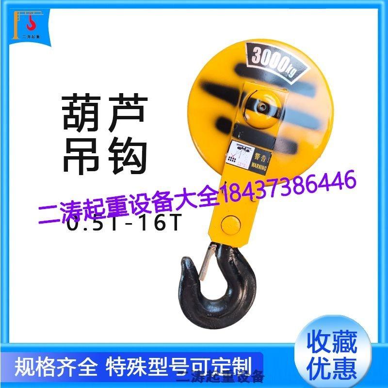 葫蘆吊鉤 起重行車單梁吊運起升吊鉤 1-32T葫蘆吊鉤