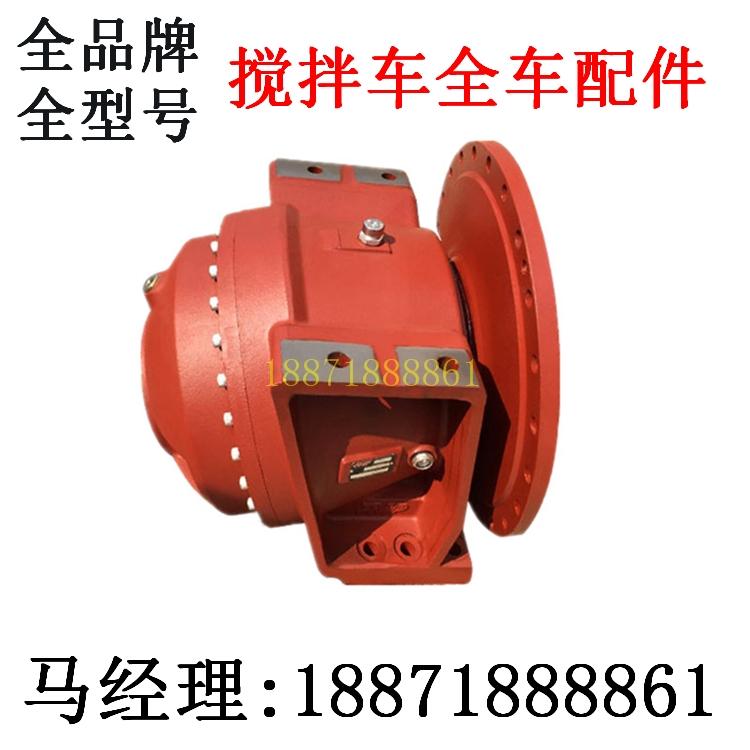 混凝土搅拌车萨澳减速机总成浙江嘉兴市哪里有卖修理