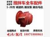 挖掘机泵车搅拌车减速机三一重工总成配件哪里有卖维修理厂家河南新乡