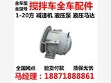 水泥攪拌罐車減速機日立總成配件哪里有賣維修理廠家江西景德鎮