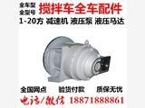 全国供应挖机搅拌车减速机KYB总成配件哪里有卖维修理厂家河南信阳