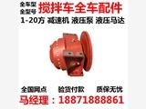 出售搅拌车液压泵徐工总成配件哪里有卖维修理厂家新疆双河市